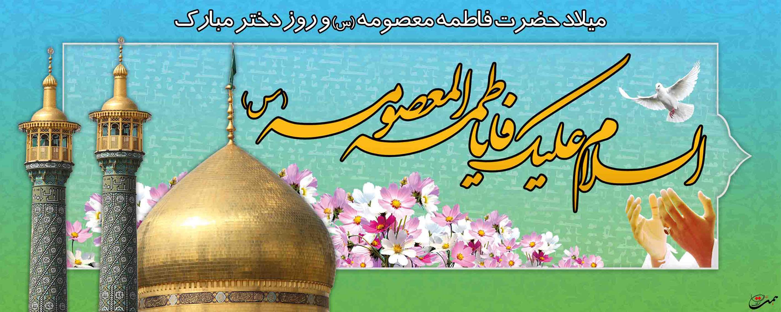 Image result for میلاد حضرت معصومه