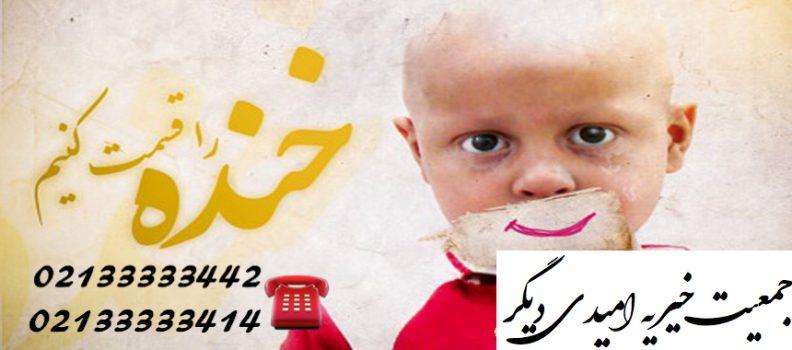حمایت از حقوق کودکان